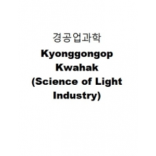 경공업과학-Kyonggongop Kwahak (Science of Light Industry)