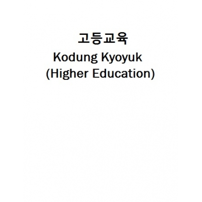 고등교육-Kodung Kyoyuk (Higher Education)