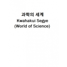 과학의 세계-Kwahakui Segye (World of Science)