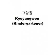 교양원-Kyoyangwon (Kindergartener)
