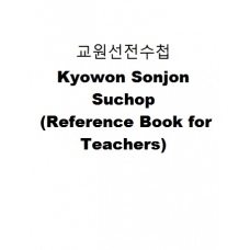 교원선전수첩-Kyowon Sonjon Suchop (Reference Book for Teachers)