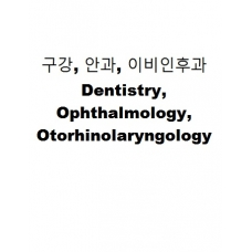 구강, 안과, 이비인후과-Dentistry, Ophthalmology, Otorhinolaryngology