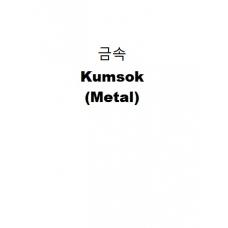 금속-Kumsok (Metal)