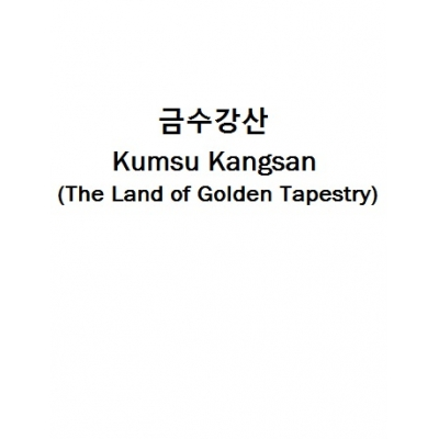 금수강산-Kumsu Kangsan (The Land of Golden Tapestry)