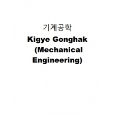 기계공학-Kigye Gonghak (Mechanical Engineering)