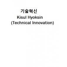 기술혁신-Kisul Hyoksin (Technical Innovation)