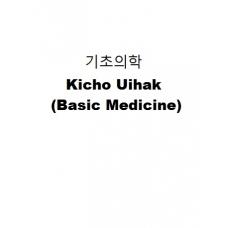 기초의학-Kicho Uihak (Basic Medicine)
