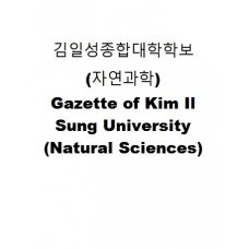 김일성종합대학학보(자연과학)-Gazette of Kim Il Sung University (Natural Sciences)