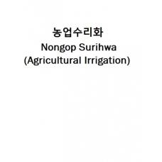 농업수리화-Nongop Surihwa (Agricultural Irrigation)