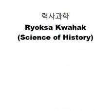 력사과학-Ryoksa Kwahak (Science of History)