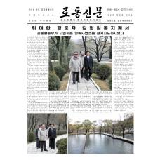 로동신문-Rodong Sinmun