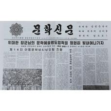 문학신문-Munhak Sinmun