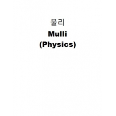 물리-Mulli (Physics)