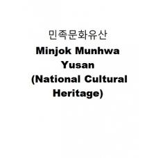 민족문화유산-Minjok Munhwa Yusan (National Cultural Heritage)