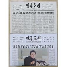 민주조선-Minju Joson