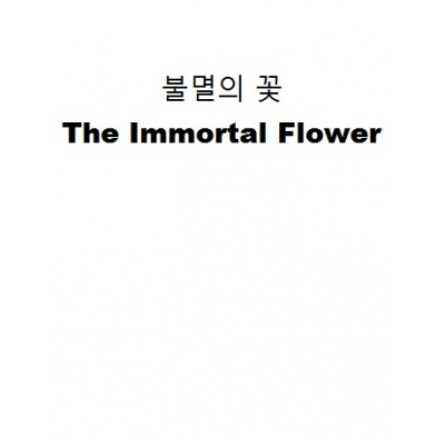 불멸의 꽃-The Immortal Flower