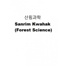 산림과학-Sanrim Kwahak (Forest Science)