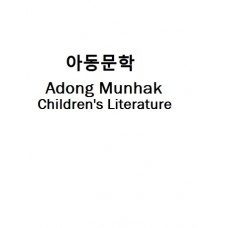 아동문학-Adong Munhak (Children's Literature)