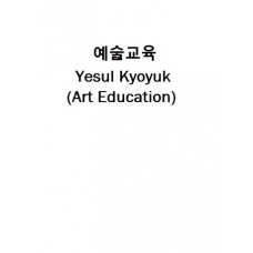 예술교육-Yesul Kyoyuk (Art Education)