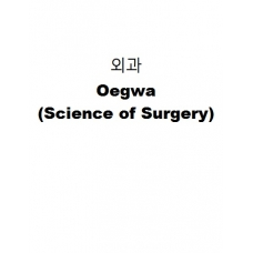 외과-Oegwa (Science of Surgery)