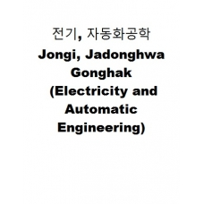 전기, 자동화공학-Jongi, Jadonghwa Gonghak (Electricity and Automatic Engineering)