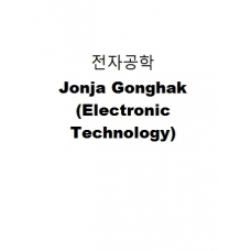 전자공학-Jonja Gonghak (Electronic Technology)
