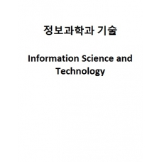 정보과학과 기술 - Information Science and Technology