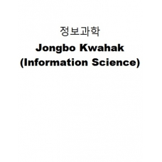 정보과학-Jongbo Kwahak (Information Science and Technology)