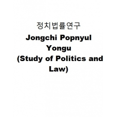 정치법률연구-Jongchi Popnyul Yongu (Study of Politics and Law)