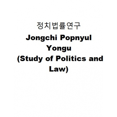 법률연구-Popnyul Yongu (Study of Law)