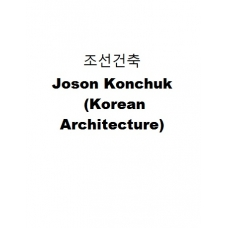 조선건축-Joson Konchuk (Korean Architecture)