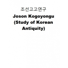조선고고연구-Joson Kogoyongu (Study of Korean Antiquity)
