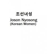 조선녀성-Joson Nyosong (Korean Women)