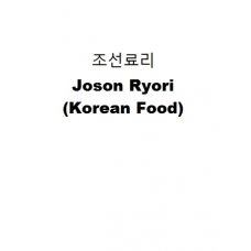 조선료리-Joson Ryori (Korean Food)