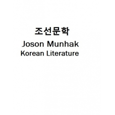 조선문학-Joson Munhak (Korean Literature)