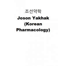 조선약학-Joson Yakhak (Korean Pharmacology)