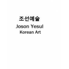 조선예술-Joson Yesul (Korean Art)