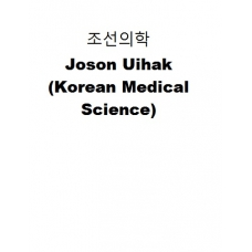 조선의학-Joson Uihak (Korean Medical Science)