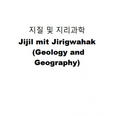 지질 및 지리과학-Jijil mit Jirigwahak (Geology and Geography )