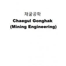 채굴공학-Chaegul Gonghak (Mining Engineering)