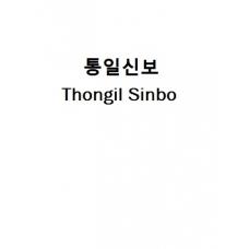 통일신보-Thongil Sinbo