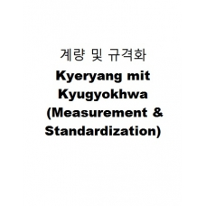 계량 및 규격화-Kyeryang mit Kyugyokhwa (Measurement & Standardization)