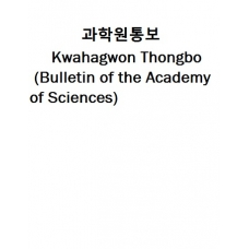 과학원통보-Kwahagwon Thongbo (Bulletin of the Academy of Sciences)