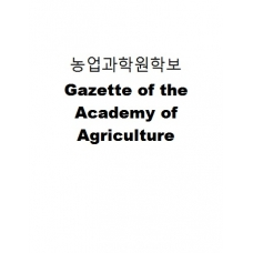 농업과학원학보-Gazette of the Academy of Agriculture