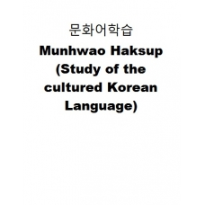 문화어학습-Munhwao Haksup (Study of the cultured Korean Language)
