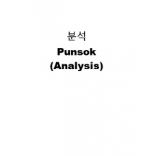 분석-Punsok (Analysis)