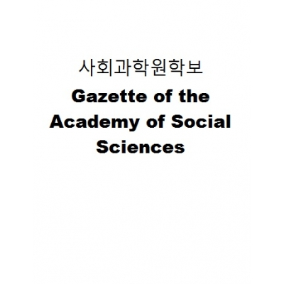 사회과학원학보-Gazette of the Academy of Social Sciences