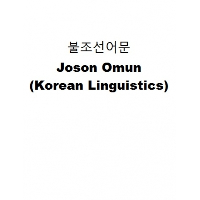 조선어문-Joson Omun (Korean Linguistics)