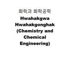 화학과 화학공학-Hwahakgwa Hwahakgonghak (Chemistry and Chemical Engineering)