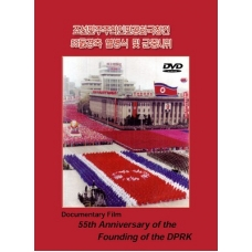 DVD 55th Anniversary of the Founding of the Democratic People's Republic of Korea - 조선민주주의인민공화국 창건 55돐 경축 열병식 및 군중시위